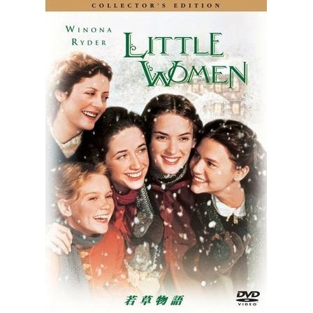 Little Woman Collector's Edition [Limited Pressing]