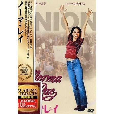 Norma Rae [Limited Edition]