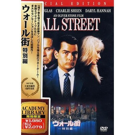 Wall Street Special Edition [Limited Edition]