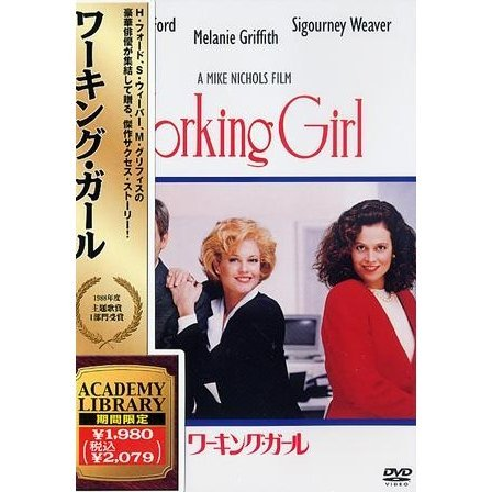 Working Girl [Limited Edition]