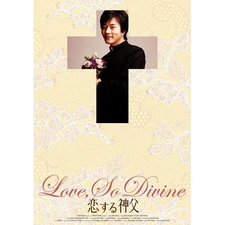 Love So Divine Complete Box [Limited Edition]