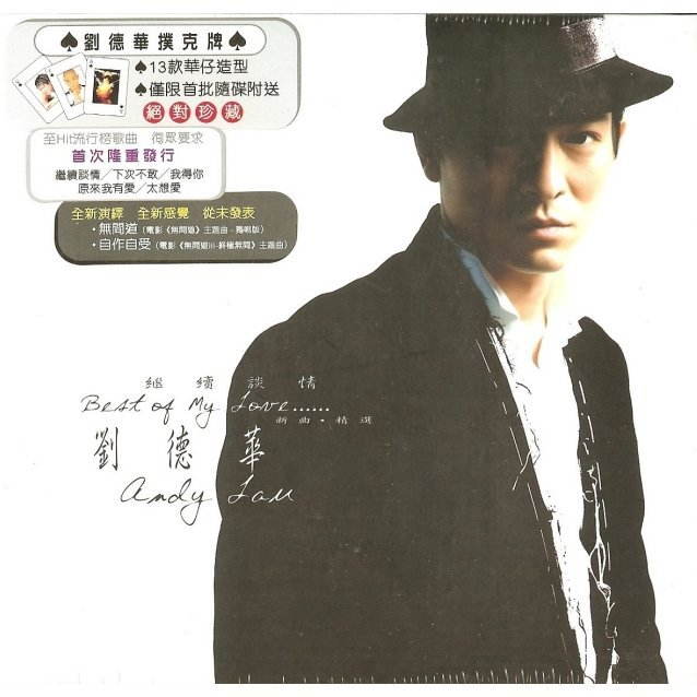Andy Lau - Best of My Love [2-Disc Set]