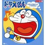 Koro-chan Pack: Doraemon Utatte Odotte Doraemon! [12-cm CD + Picture Book]