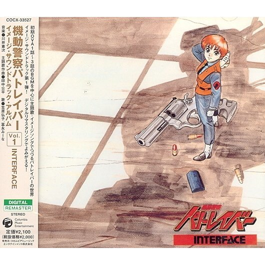 Patlabor Memorial Collection Series Patlabor Image Sound-Track Album Vol.1: Interface [Limited Edition]