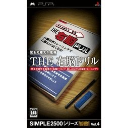 Simple 2500 Series Portable Vol. 4: The Unou Doriru