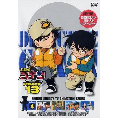 Detective Conan Part 13 Vol.4