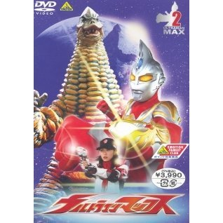 Ultraman Max Vol.2