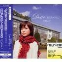 Dear / Tabidachi no Hi ni [CD+DVD Limited Edition]