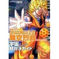 Dragon Ball Z: Bukuu Ressen Guide V-Jump Books