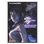 Fatal Frame ~zero~ Perfect Guide