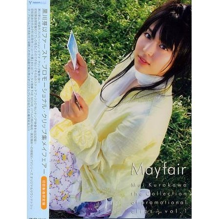 Mei Kurokawa The Collection of Promotional Clips Mayfair [Limited Edition]