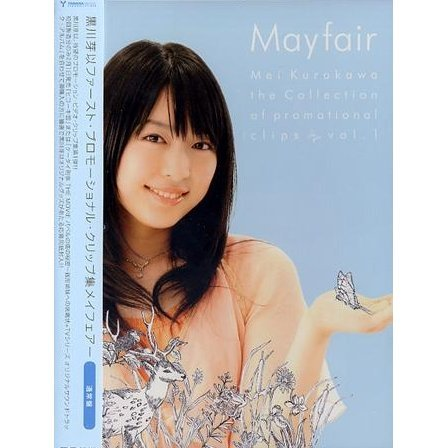 Mei Kurokawa The Collection of Promotional Clips Mayfair