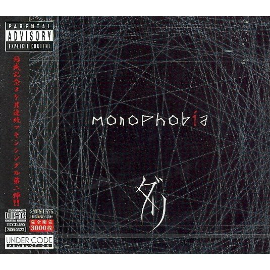 Monophobia [Limited Edition]