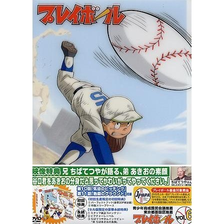 Playball Vol.6