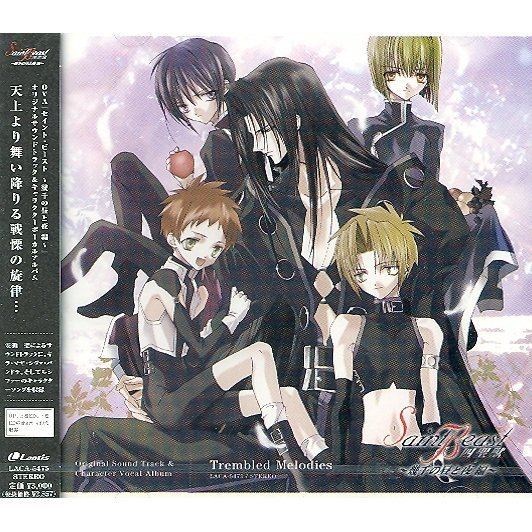 OVA Saint Beast Original Soundtrack & Character Song CD