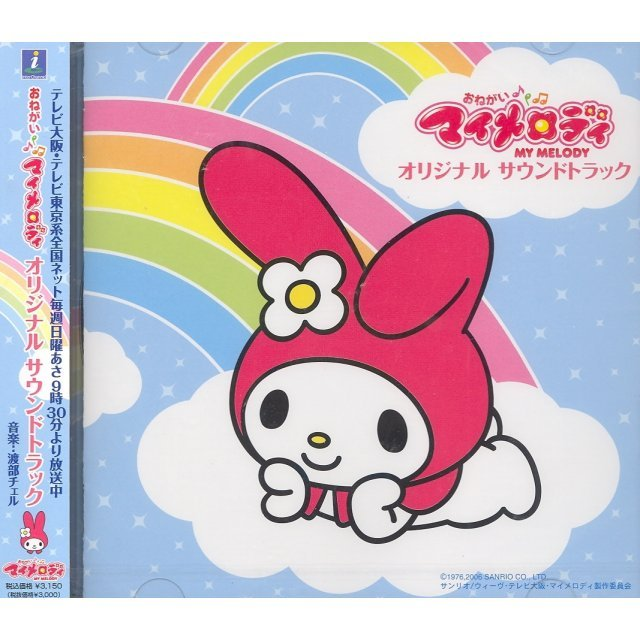 Onegai My Melody Original Soundtrack