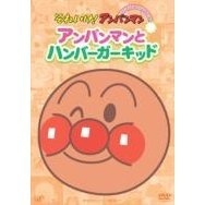 Soreike! Anpanman Pikapika Collection Anpanman to Humburger kid