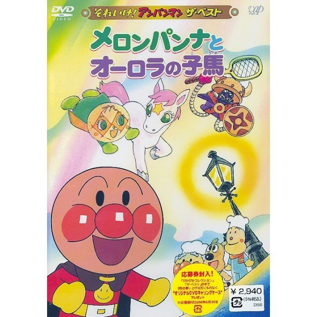 Soreike! Anpanman The Best Melonpanna to Aurora no Kouma