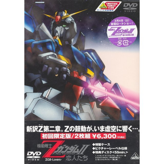 Mobile Suit Z Gundam II: Lovers