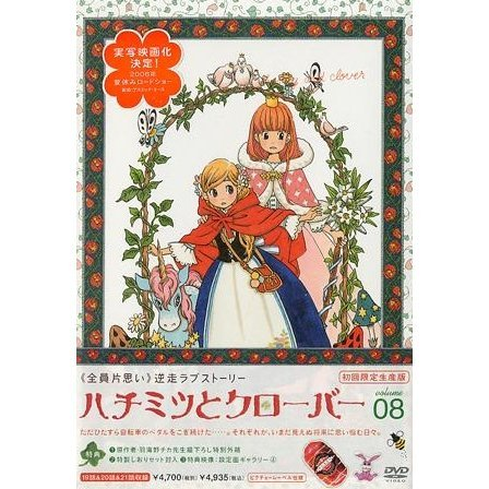 Honey & Clover Vol.8 [Limited Edition]