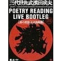 Shijin Sandaime Uotake Nario Hamada Poetry Reading Live - Bootlg DVD Box [DVD+CD Limited Edition]