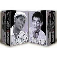 Toei Kantoku Series DVD Box Masahiro Makino / Ken Takakura Box [Limited Edition]