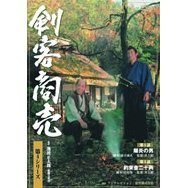 Kenkaku Shobai - 4th Series Episodes 1 & 2