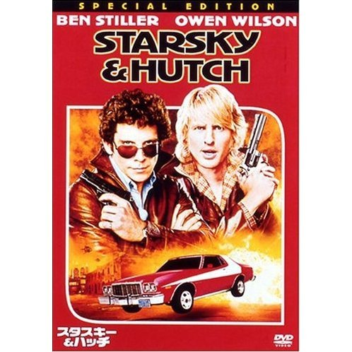 Starsky & Hutch Special Edition