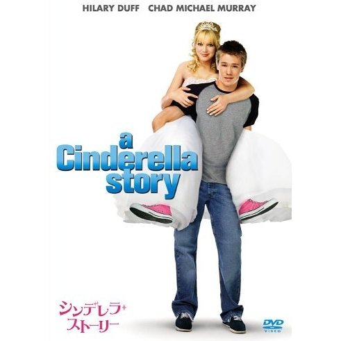 A Cinderella Story Special Edition [Limited Pressing]