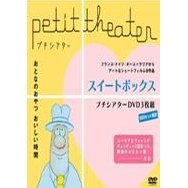 Petit Theater Sweet Box [Limited Edition]