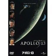 Apollo 13 [Limited Pressing]