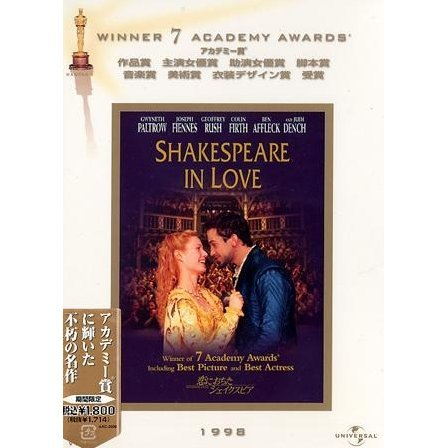 Shakespeare in Love [Limited Pressing]