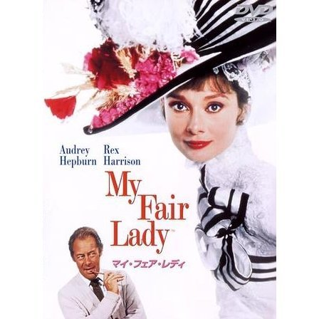 My Fair Lady [Limited Pressing]