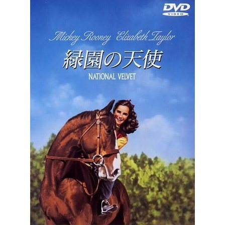 National Velvet [Limited Pressing]