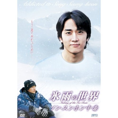 Hisame no Sekai - Seung-heon Song Chudoku - Making of the Ice Rain