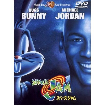 Space Jam [Limited Pressing]