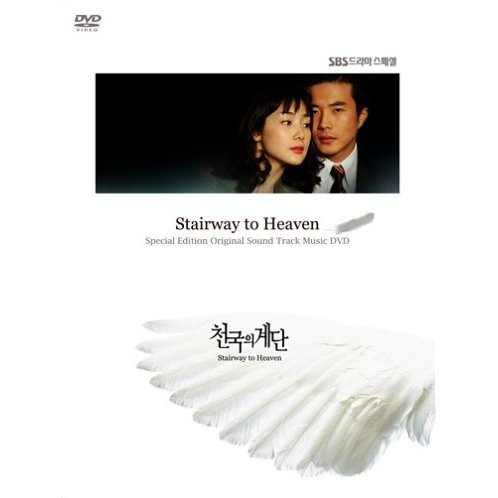 Stairway To Heaven-Visual Original Soundtrack DVD