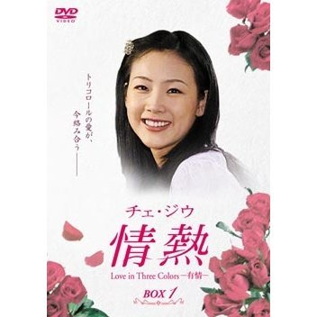 Choi Ji Woo Jonetsu Love in Tree Colors - Yujo DVD Box 1