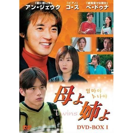 Haha yo Ane yo - Twins DVD Box 1