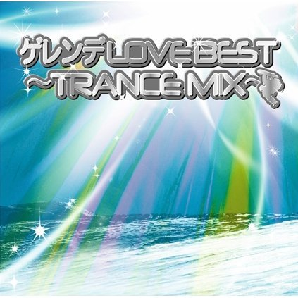 Gerende Love Best -trance Mix-