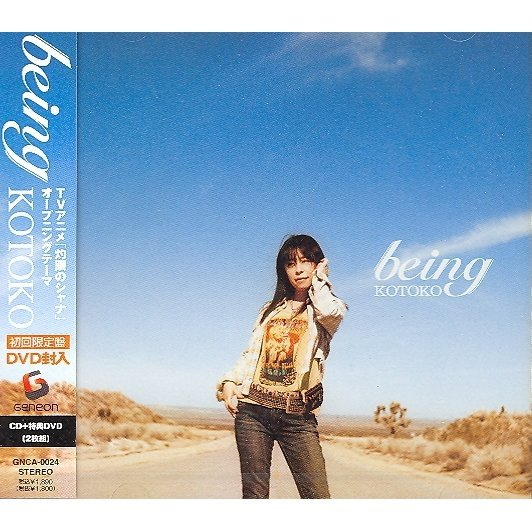 Being [CD+DVD Limited Edition]