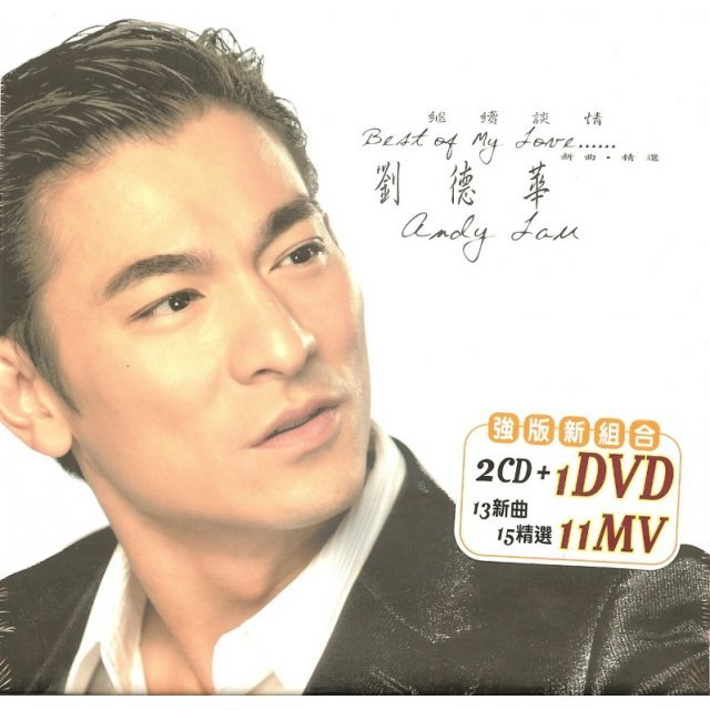 Andy Lau - Best of My Love [New+Best Selection] [2CD+DVD]