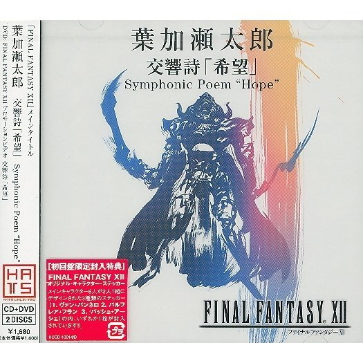 Symphonic Poem: Hope (Final Fantasy XII Main Theme) [CD+DVD Limited Edition]