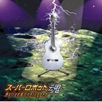 Super Robot Spirits Ballad & Unplugged
