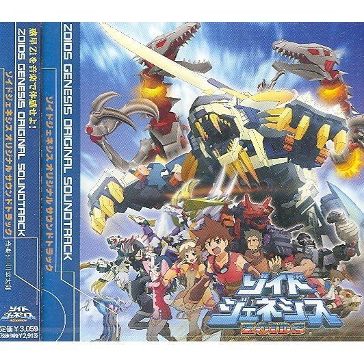 Zoids Genesis Original Soundtrack