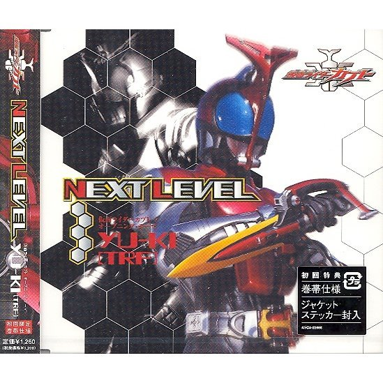 Next Level (Kamen Rider Kabuto Opening Theme)