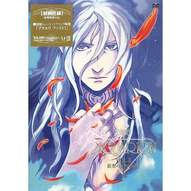 Genesis of Aquarion Vol.8