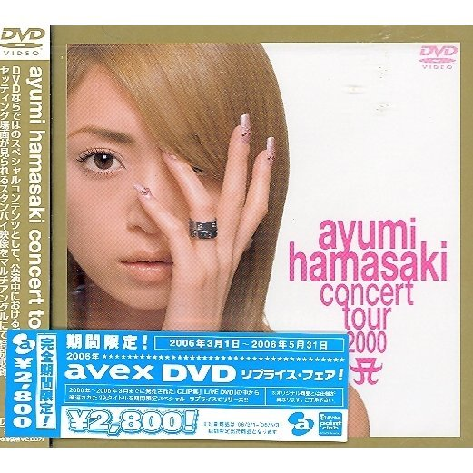 Ayumi Hamasaki Concert Tour 2000 Vol.1 [Limited Low-priced Edition]