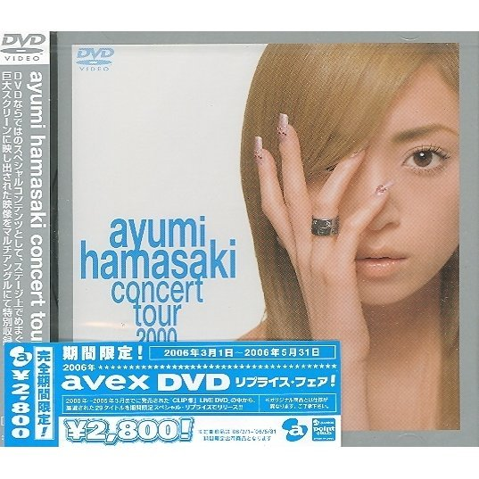 Ayumi Hamasaki Concert Tour 2000 Vol.2 [Limited Low-priced Edition]