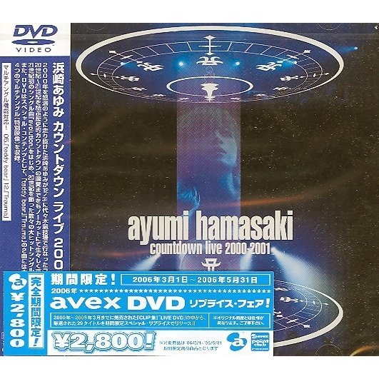 Ayumi Hamasaki Countdown Live 2000-2001 [Limited Low-priced Edition]